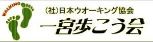 一宮歩こう会Logo