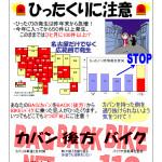 平成25年1月地域安全対策ニュース