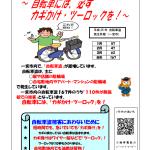 H25-4特報(自転車盗)
