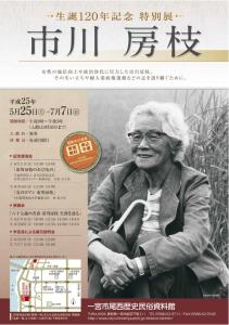 市川房枝 生誕120年記念特別展