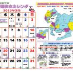 愛知県警交通安全カレンダー