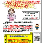 H25-7特報(振り込め詐欺)