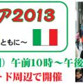イタリアフェア 2013