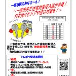 防犯特報H25No.8