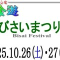 びさいまつり 2013