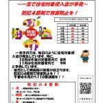 H25年No.12防犯特報