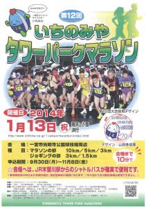 第12回いちのみやタワーパークマラソン