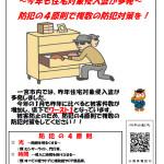 防犯特報H26No.2