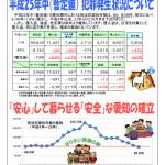 地域安全対策ニュース平成26年1月15日