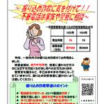 防犯特報平成26年No.3