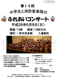 第14回中学生と消防音楽隊のふれあいコンサート