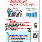 防犯特報H26 No.5