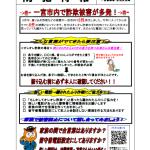 防犯特報H26No.7
