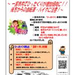 H26No.8防犯特報