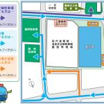 10月から駐車場の入場方法を変更