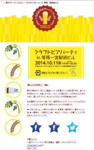 ichinomiyaOktoberfest