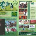 2014木曽川町一豊まつり