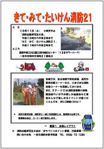 きて・みて・たいけん消防21 2014