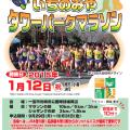 第13回 タワーパークマラソン