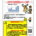H26No.10 防犯特報