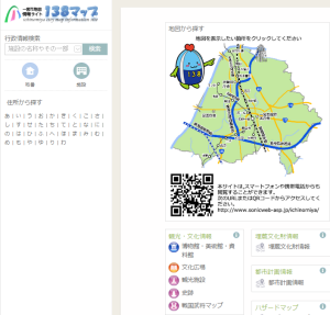 一宮市地図情報サイト