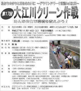 大江川クリーン作戦