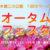 一宮市イベント情報:~138タワーパーク オータムフェスタ~2013