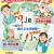 イベント情報:第43回一宮市消費生活フェア  「?(なぜ)」を「!(なるほど)」へ~知ろう 確かな生活情報~